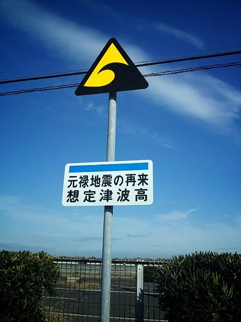 元禄地震と同規模の地震が起きたら津波の想定高さはこの位だって、こういうの見ると現実味を帯びます。