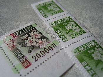 知らなかったのは私だけ!?収入印紙が5万円以上からになったこと。