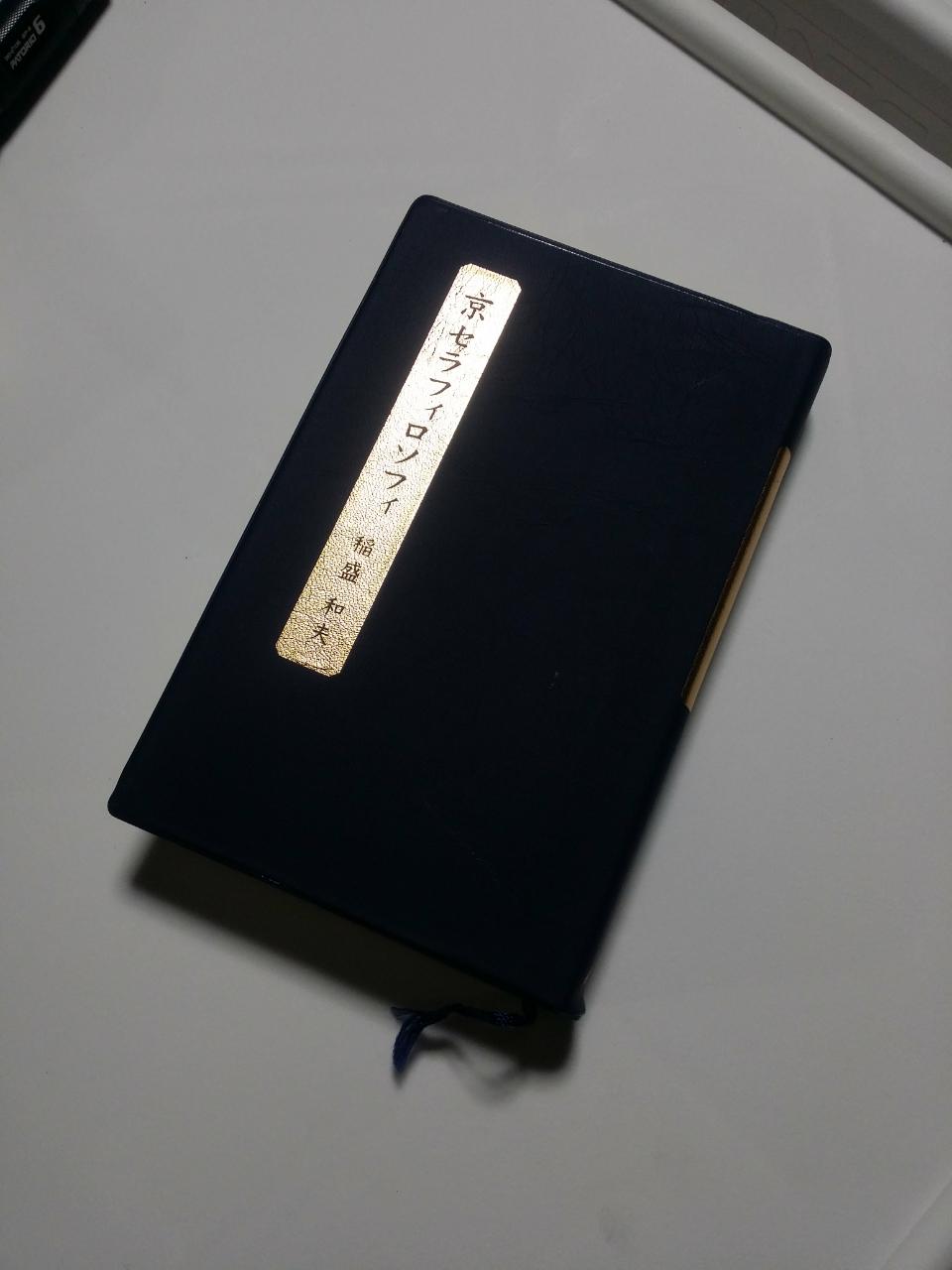 私と稲盛和夫氏との出会いはアメーバー経営を知ってから。