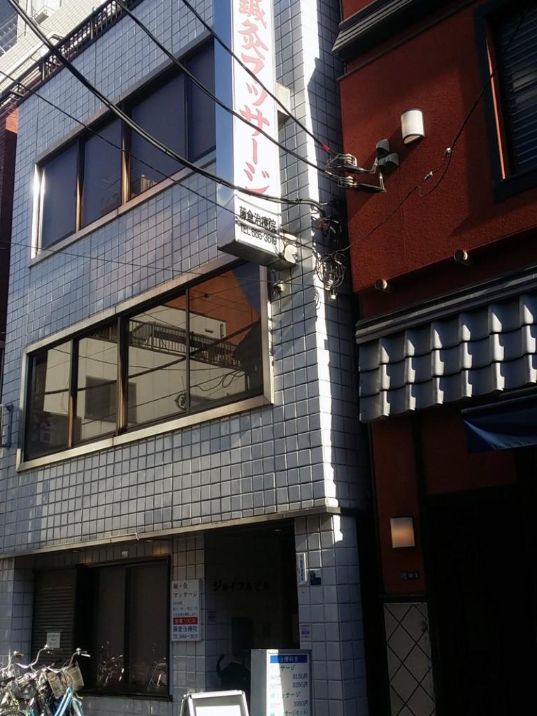 日本橋人形町に創業明治35年、つまり100年を越すマッサージ治療院がある。