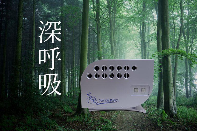 滝風イオンメディック総合案内