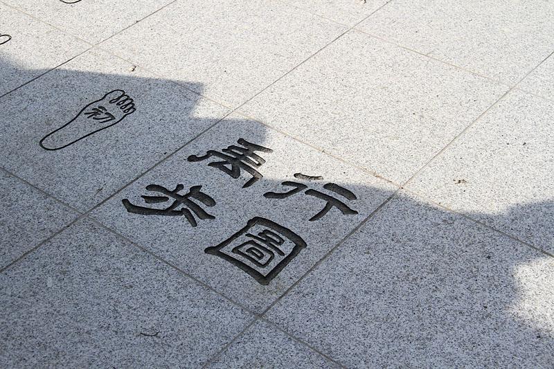 パワーをつけたい、成功させたい、入試に合格したいときの歩き方。