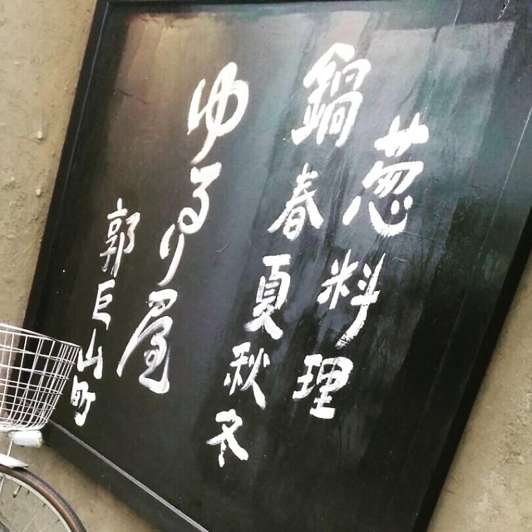 ゆるり屋の鯛柚子麺