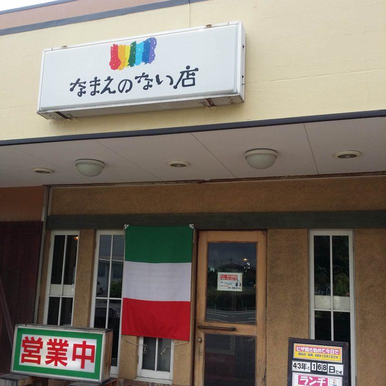 「なまえのない店」へんな名前だけどパスタとピザがうまい老舗だ。